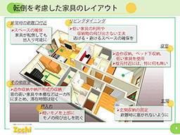 家具の転倒防止を考慮した配置レイアウト