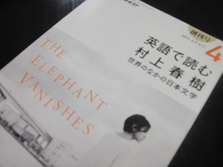 村上春樹 英語の本