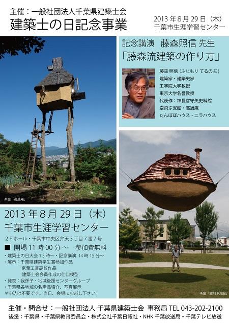 130618 建築士の日 藤森照信氏講演