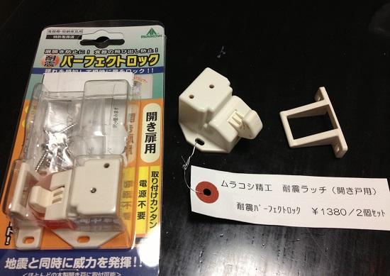 130901 防災の日 耐震ラッチ
