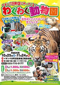 muika_omote201410[1]