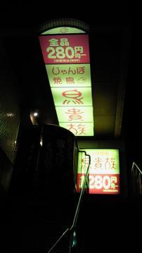 NEC_0288_20100506235108.jpg