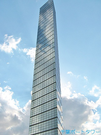 千葉ポートタワーです