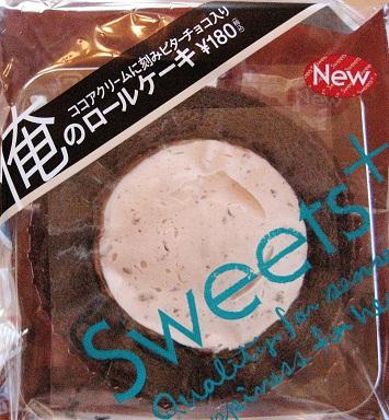 ファミマ俺のロールケーキ