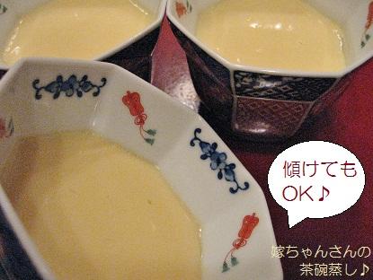 嫁ちゃんさんの茶碗蒸し2