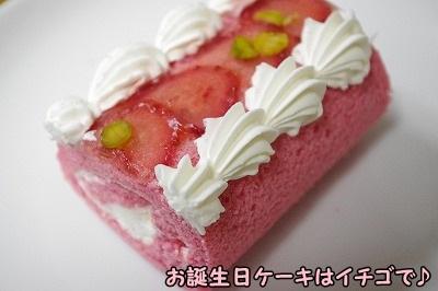 ケーキはイチゴ味♪
