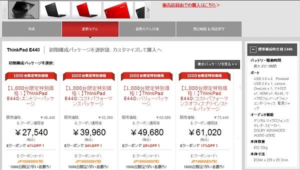 Lenovo 1000台限定