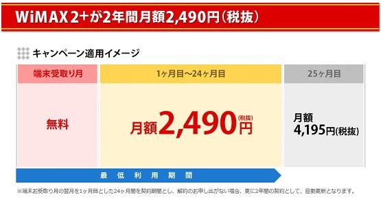 GMO WiMAX2 2490円