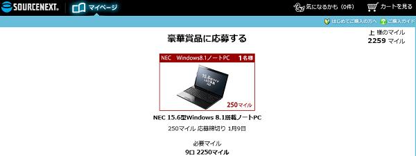 当たれ! NECのノートPC!