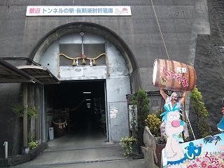 トンネルの駅