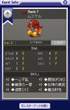 musukeru.jpg