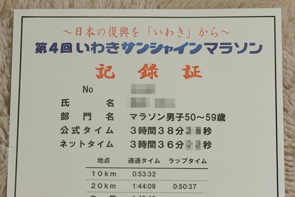 いわきサンシャインマラソン記録証