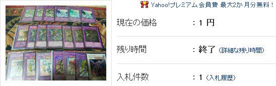グング1円