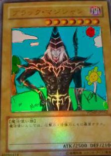 さわやかな黒魔術師