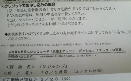 定期購読(エレクトロ)