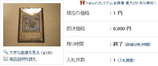 トリシュ1円