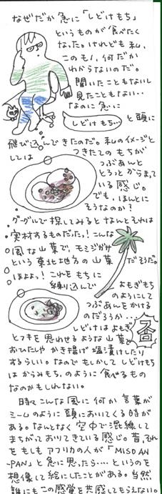 sidokemochi_001.jpg
