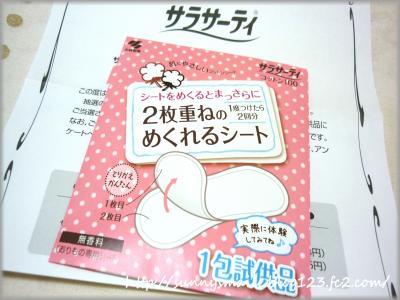 縺輔i_convert_20100921210248