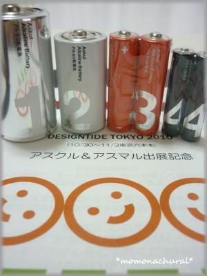 繧「繧ケ繧ッ繝ォ_convert_20101105210705