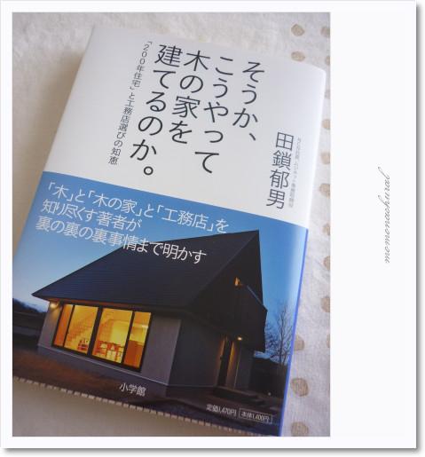 [photo01141543]P1180012