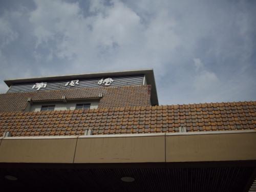 ホテル南風楼01