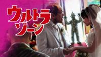 ウルトラゾーン8話_アイキャッチ