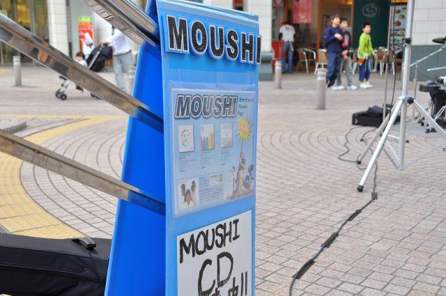MOUSHI3