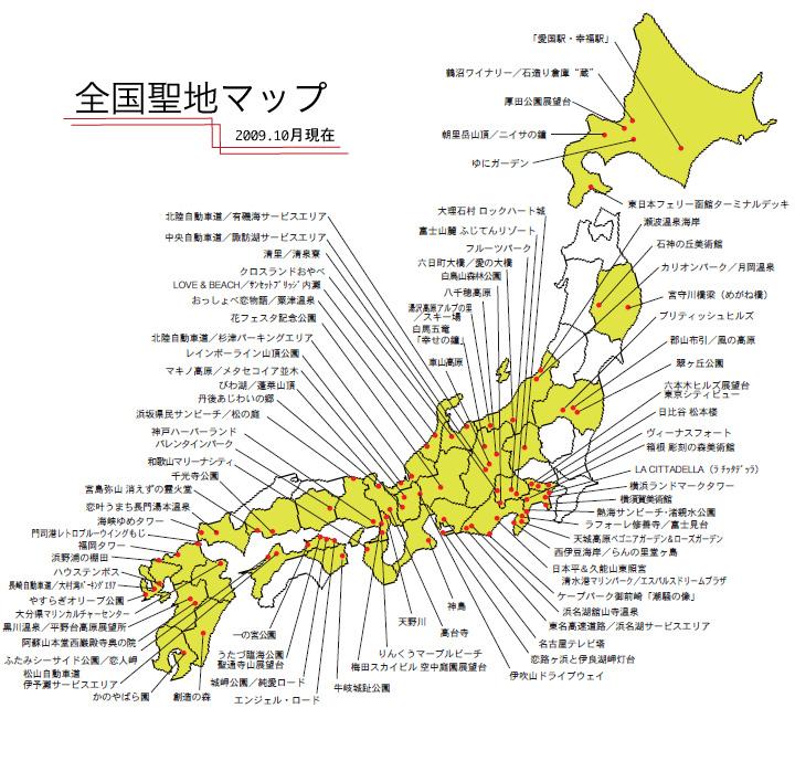 恋人の聖地地図