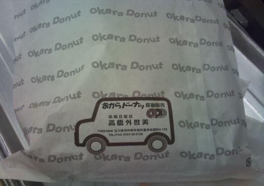 おからドーナッツ4