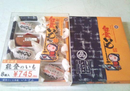 芋菓子 (2)