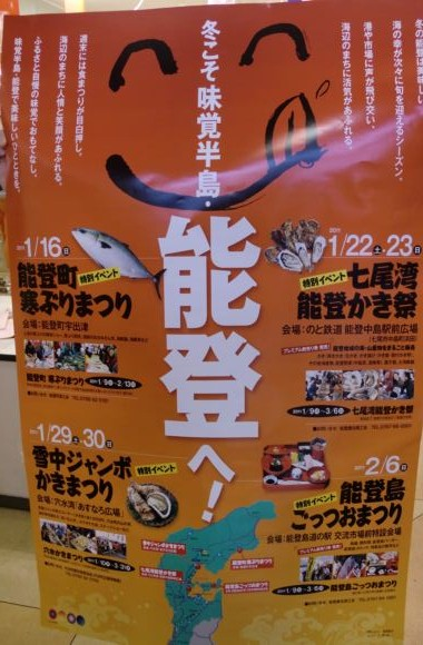 カキ祭りポスター4