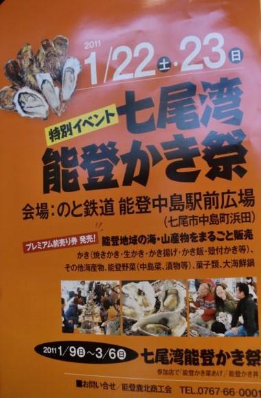 カキ祭りポスター5