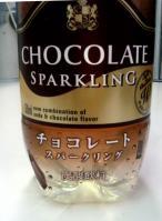 チョコレートスパークリング②