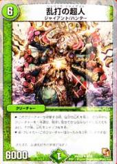 dmx04uc_japanica_giant.jpg
