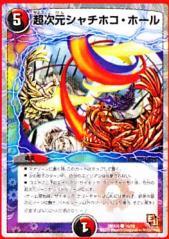 dmx05c_shachihoko.jpg