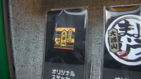 tanuki58.jpg