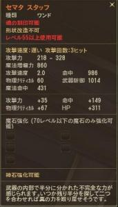 55ヒーロー武器1