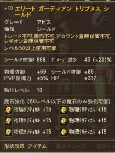 50EL盾+10!
