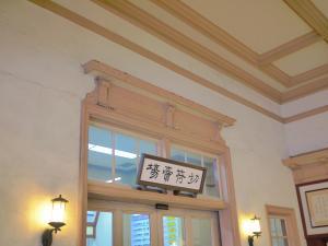 門司港駅③