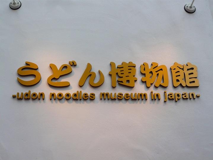 うどん博物館1