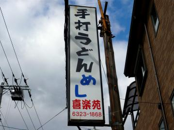 喜楽苑店2