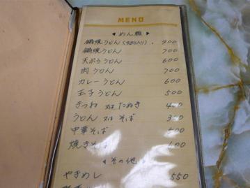 わかば屋食堂3