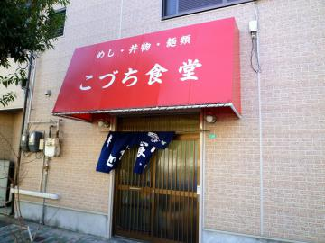 こづち食堂5