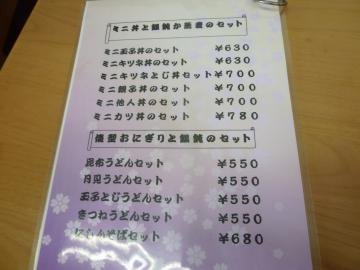 こづち食堂3