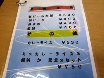 こづち食堂4