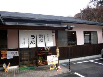 西尾製麺所店3