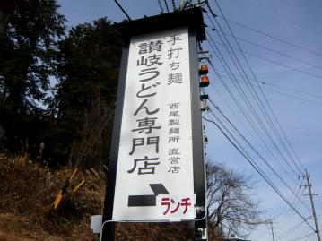 西尾製麺所店4