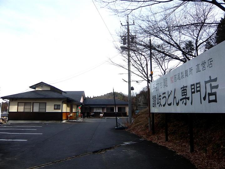 西尾製麺所店1