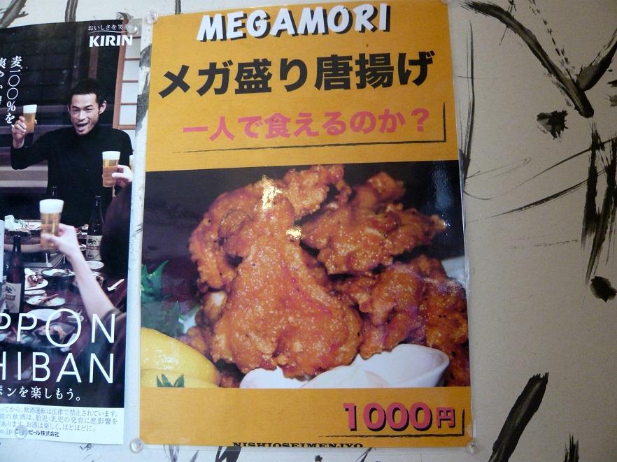 西尾製麺所店メニュー5
