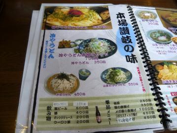 西尾製麺所店メニュー1